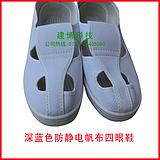 深蓝色防静电帆布四眼鞋 洁净透气四眼工作鞋现货供应