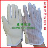 建博供应 防静电PU涂层手套 防静电手套尼龙作业防护手套
