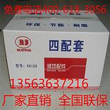 潍坊发电机R4110四配套_四配套_潍坊发电机配件四配套价格