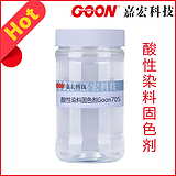 酸性固色剂Goon705 水洗、汗渍牢度好 色光影响小 尼龙固色