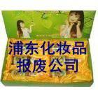 上海过期化妆品面膜当场焚烧,上海化妆品原料现场焚烧,报废伪劣销毁