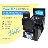 便携式驾校模拟器实体店