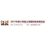 2017上海鞋材展