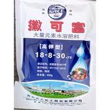广西柳州经销撒可富水溶肥