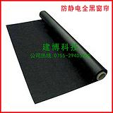 现货供应 防静电全黑窗帘 PVC黑色网格门帘0.3防静电软帘