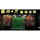 快餐小吃加盟,开口笑水饺,快餐小吃加盟连锁