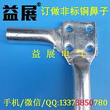 DTG四孔铜端头订做,非标铜鼻子生产厂家,折弯线鼻子