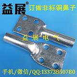 四孔铜鼻子,JG型四孔线鼻子定制,镀锡铜鼻子加工厂家