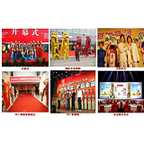 济宁开业店庆,济宁的开业策划,济宁开业演出,济宁会展,礼仪公司