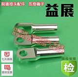 YZDT-240mm插拔头专用铜鼻子,【优质铜鼻子批发】益展电气