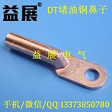 益展-铜鼻子现货供应,线鼻子国家标准,镀锡铜鼻子供应,电缆附件