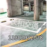 凯里市停车场车位划线,提供专业车位划线设计与施工