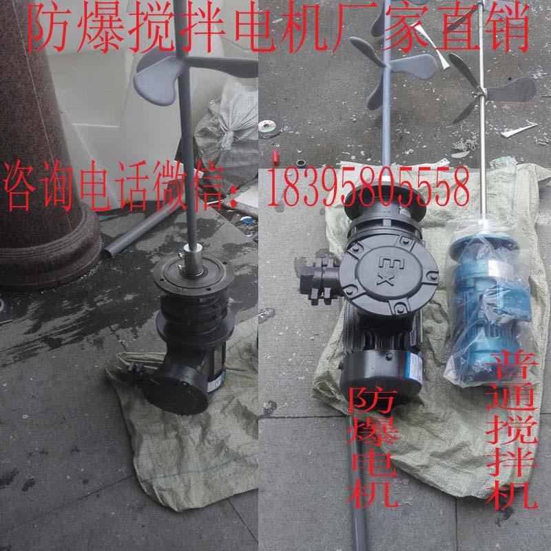 供应云南1.1kw三相电低速电镀液搅拌电机