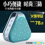 维尔晶 S2新品蓝牙音箱 迷你4.1户外防水便携收音机 插卡小音