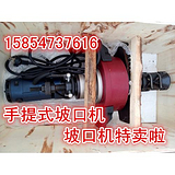 手提式管子坡口机电动管子坡口设备
