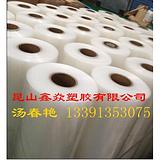 抗拉伸包装膜  吸塑包装膜 塑料包装膜