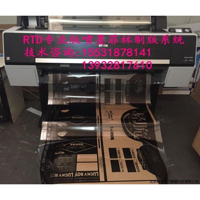 印刷制版教程_印刷制版用菲林打印机
