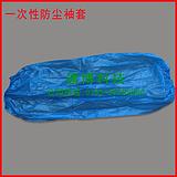 建博 一次性防尘袖套 批发供应防水塑料袖套供应