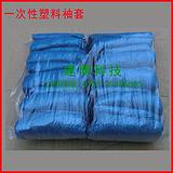 一次性塑料袖套 厨房用防水防污袖套塑料清洁袖套现货