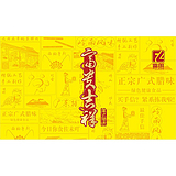 东莞腊肠包装设计,常温腊味制品包装设计,礼盒包装设计制作