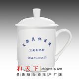 供应办公用品茶杯 定做宣传陶瓷茶杯