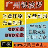 厂家承接DVD/CD 光盘印刷刻录 无标可刻录dvd/cd 光盘