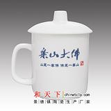 供应陶瓷茶杯 会议陶瓷茶杯 聚会用品陶瓷茶杯