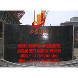 云南清水混凝土脱模剂销售厂家,云南桥梁模板漆批发市场