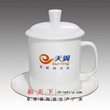 订做陶瓷茶杯 日用陶瓷茶杯 会议用品陶瓷茶杯