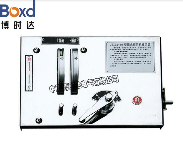 电工电气 高压电器 畅销js-xgn系列机械闭锁 jsxgn-10环网柜专用机械