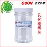 乳化精练剂Goon107有效防止油污返沾 高效除油精练剂