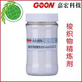 梭织物精炼剂Goon1015 梭织棉、麻精炼前处理精炼剂