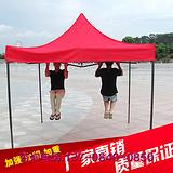 昭通折叠帐篷广告展销帐篷印字广告帐篷厂家直销户外3*3M四角帐篷