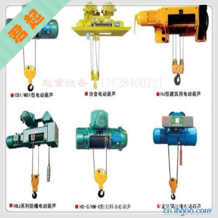都匀专业生产电动葫芦优质厂家低价促销