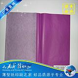 厂家供应印刷各种满版单色拷贝纸 印刷拷贝纸