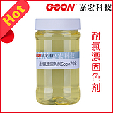 耐氯漂固色剂Goon708 有效避免剥浅、色变产生 纺织印染助剂