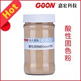 酸性固色粉Goon709 提高皂洗牢度、汗渍牢度 可稀释3-4倍