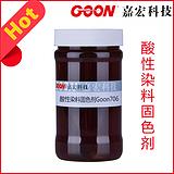 酸性染料固色剂Goon706 提高染色湿处理牢度 染色、固色同浴