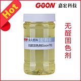 无醛固色剂Goon701 增进印花物湿牢度和水洗牢度 纺织助剂