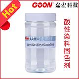 酸性染料固色剂Goon705 提高织物白度、鲜艳度、色牢度