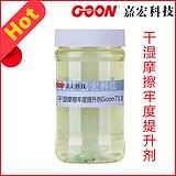 干湿摩擦牢度提升剂Goon713 不影响色光和日晒牢度 提升2级
