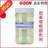 皮革增艳固色剂Goon718 提高耐水洗性和耐汗性 水解稳定性好