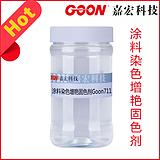 涂料染色增艳固色剂Goon711 增深增艳效果明显 高染料使用率