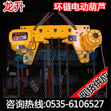 10吨/3m环链电动葫芦【440V运行式环链电动葫芦价格】