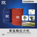 供应领新聚氨酯lxpu仿真植物发泡料