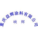 贵州环氧沥青漆如何使用