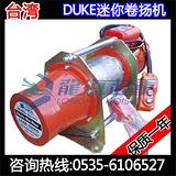 DU-205迷你卷扬机【300kg台湾迷你卷扬机图片】