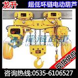 3吨单链低净空环链电动葫芦【变频低净空电动葫芦】
