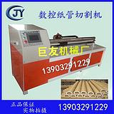 气动纸管切割机 自动纸管切割机