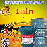 加德士安快达AquatexR6380重负荷水溶性金属加工液